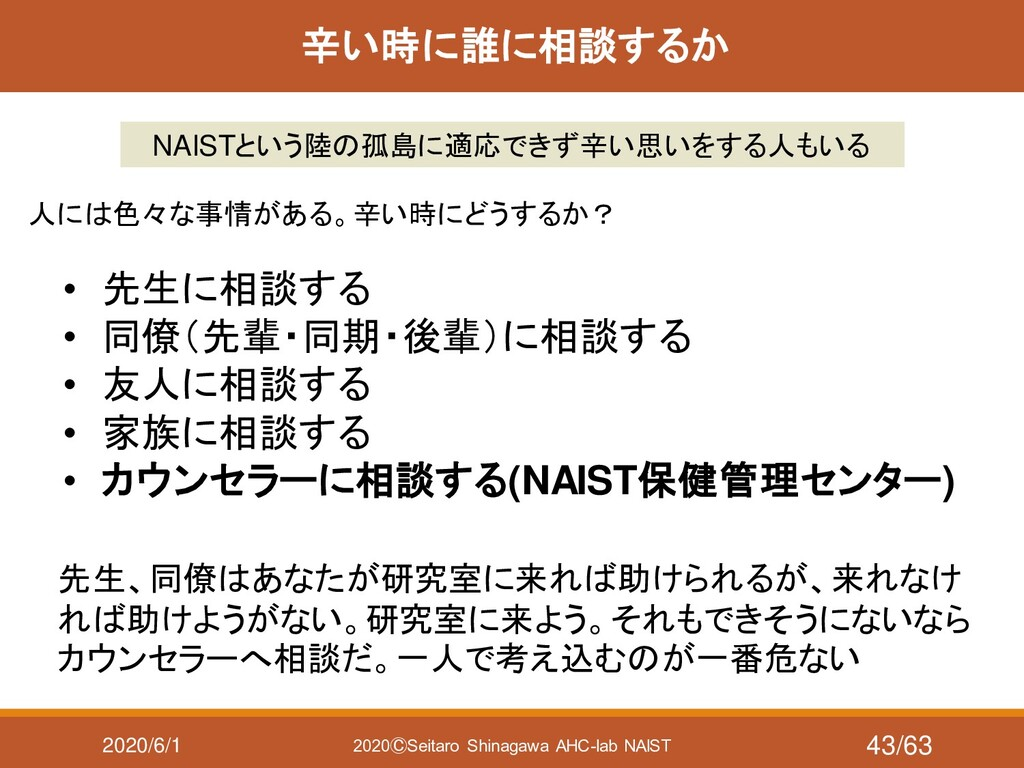 2020/6/1 2020ⒸSeitaro Shinagawa AHC-lab NAIST 辛...