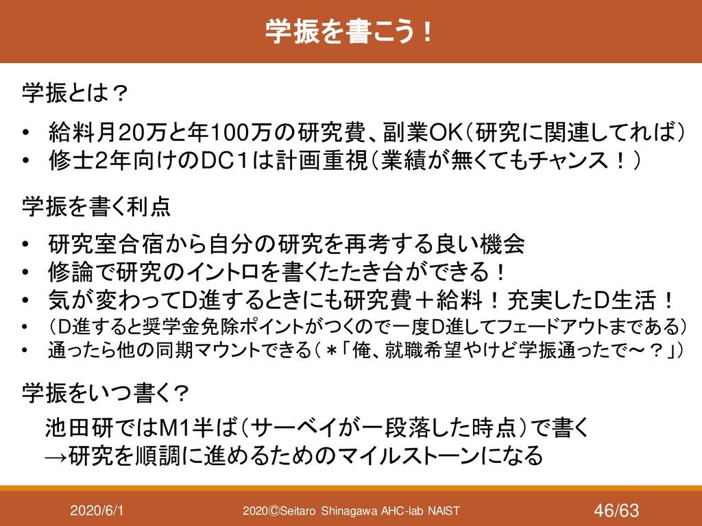 2020/6/1 2020ⒸSeitaro Shinagawa AHC-lab NAIST 学...