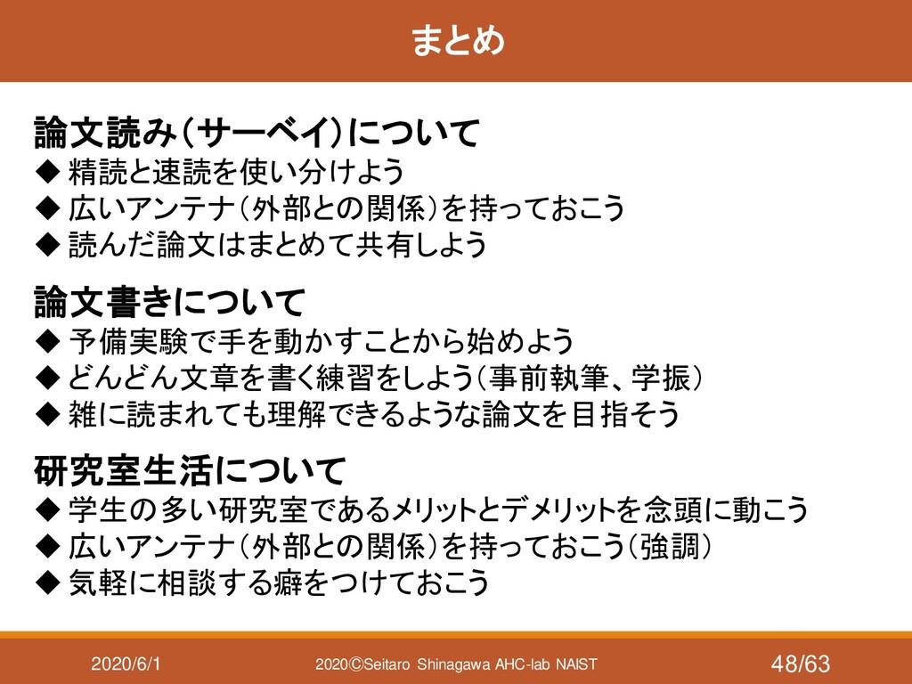 2020/6/1 2020ⒸSeitaro Shinagawa AHC-lab NAIST ま...