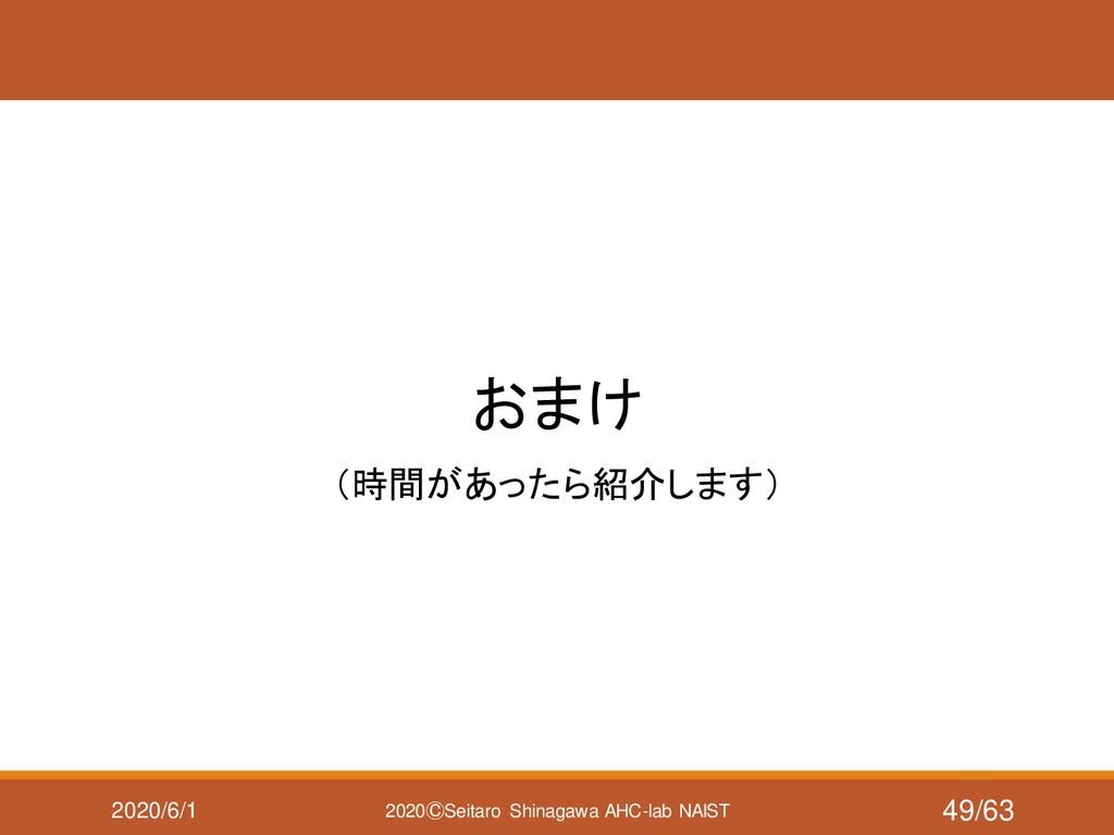 2020/6/1 2020ⒸSeitaro Shinagawa AHC-lab NAIST お...