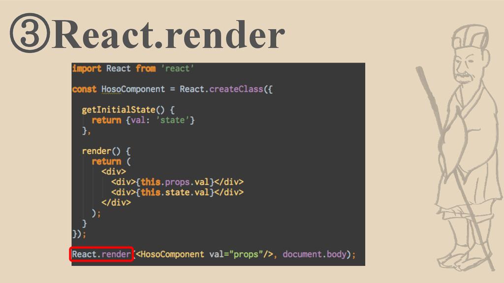 ③React.render
