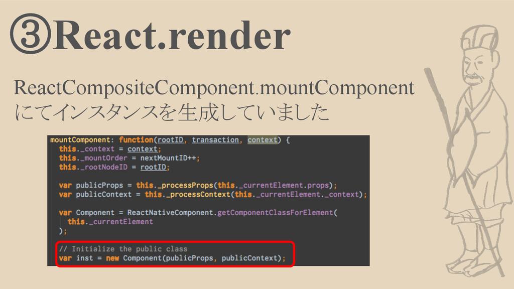 ③React.render ReactCompositeComponent.mountComp...