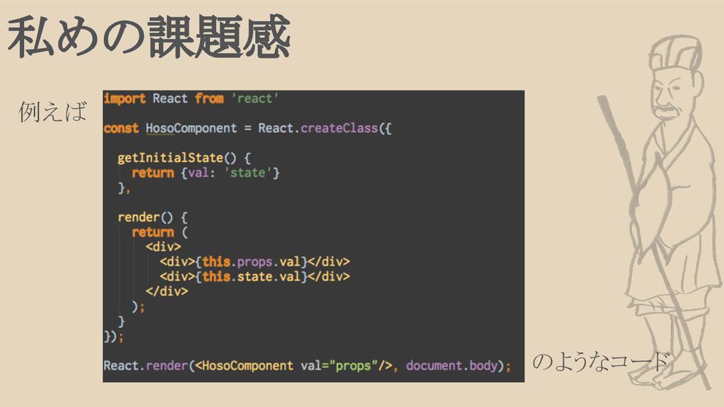 私めの課題感 例えば のようなコード