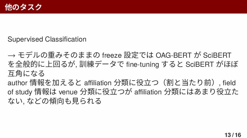 他のタスク Supervised Classification → モデルの重みそのままの fr...