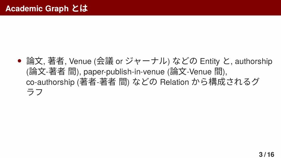 Academic Graph とは • 論文, 著者, Venue (会議 or ジャーナル)...
