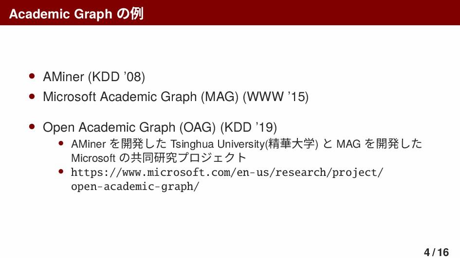 Academic Graph の例 • AMiner (KDD '08) • Microsof...