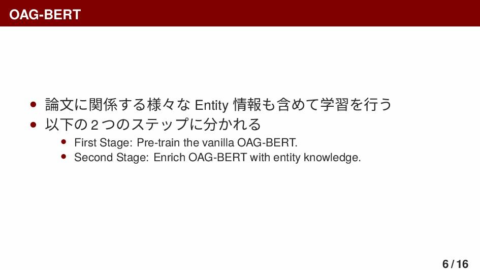 OAG-BERT • 論文に関係する様々な Entity 情報も含めて学習を行う • 以下の ...