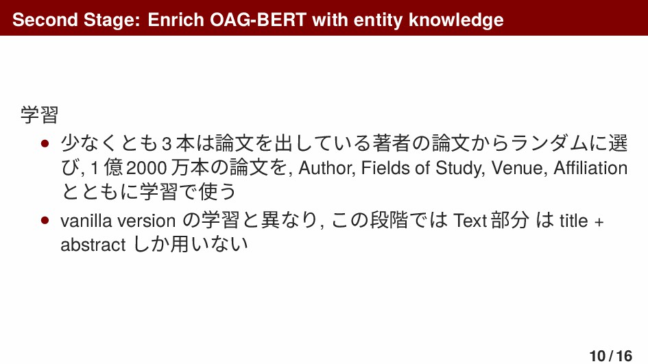 Second Stage: Enrich OAG-BERT with entity knowl...