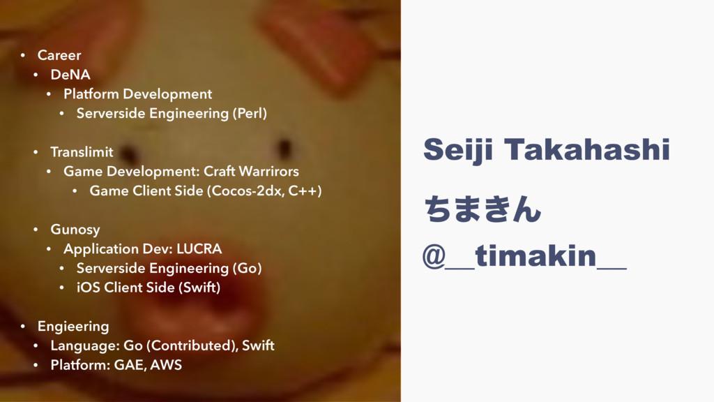 Seiji Takahashi  ͪ·͖Μ @__timakin__ • Career • ...