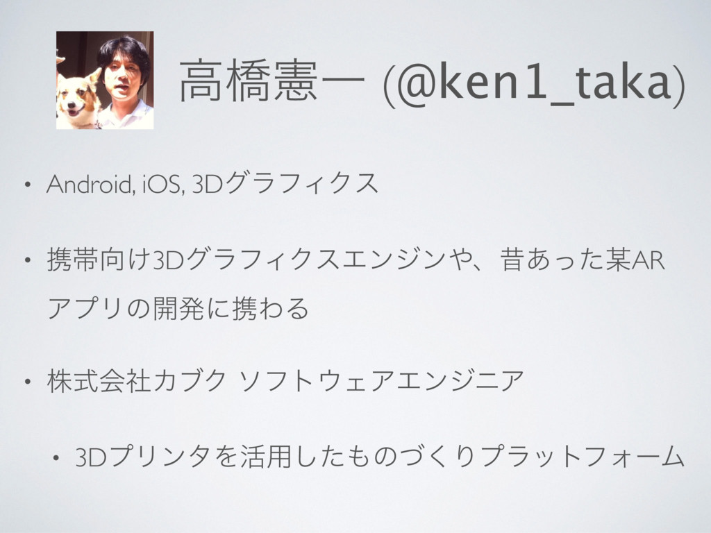 ߴڮݑҰ (@ken1_taka) • Android, iOS, 3DάϥϑΟΫε • ܞଳ...