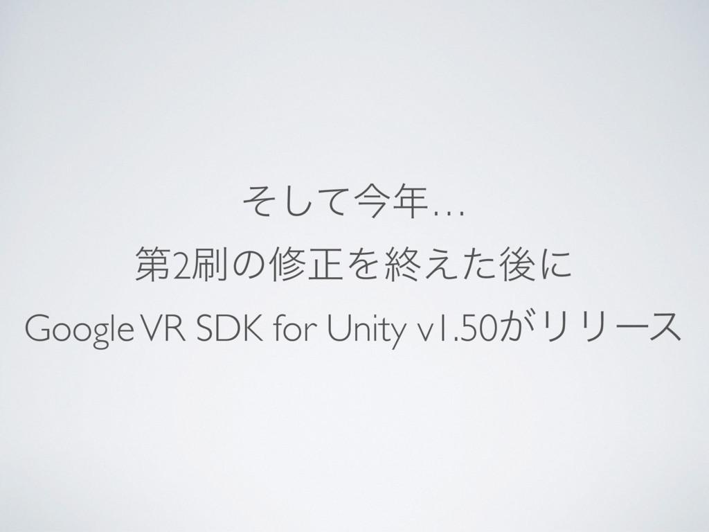 ͦͯ͠ࠓ… ୈ2ͷमਖ਼Λऴ͑ͨޙʹ Google VR SDK for Unity v1....