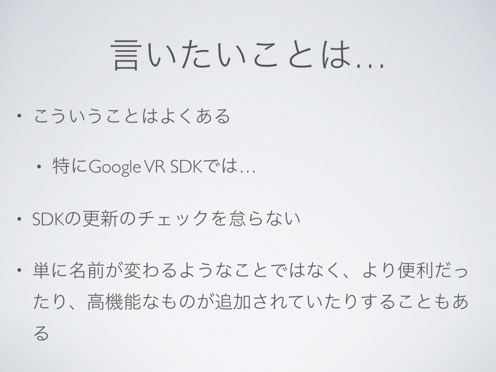 ݴ͍͍ͨ͜ͱ… • ͜͏͍͏͜ͱΑ͋͘Δ • ಛʹGoogle VR SDKͰ… • S...