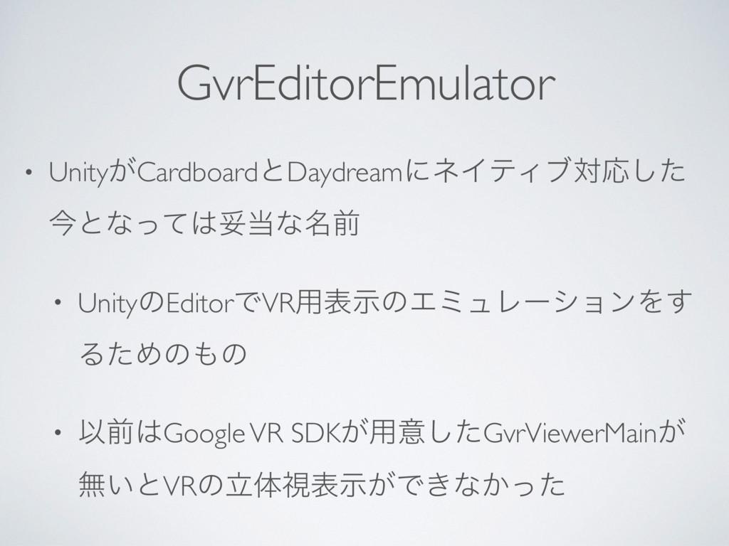 GvrEditorEmulator • Unity͕CardboardͱDaydreamʹωΠ...