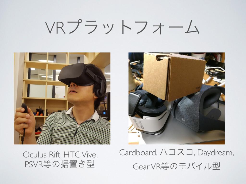 VRϓϥοτϑΥʔϜ Oculus Rift, HTC Vive, PSVRͷਾஔ͖ܕ Ca...