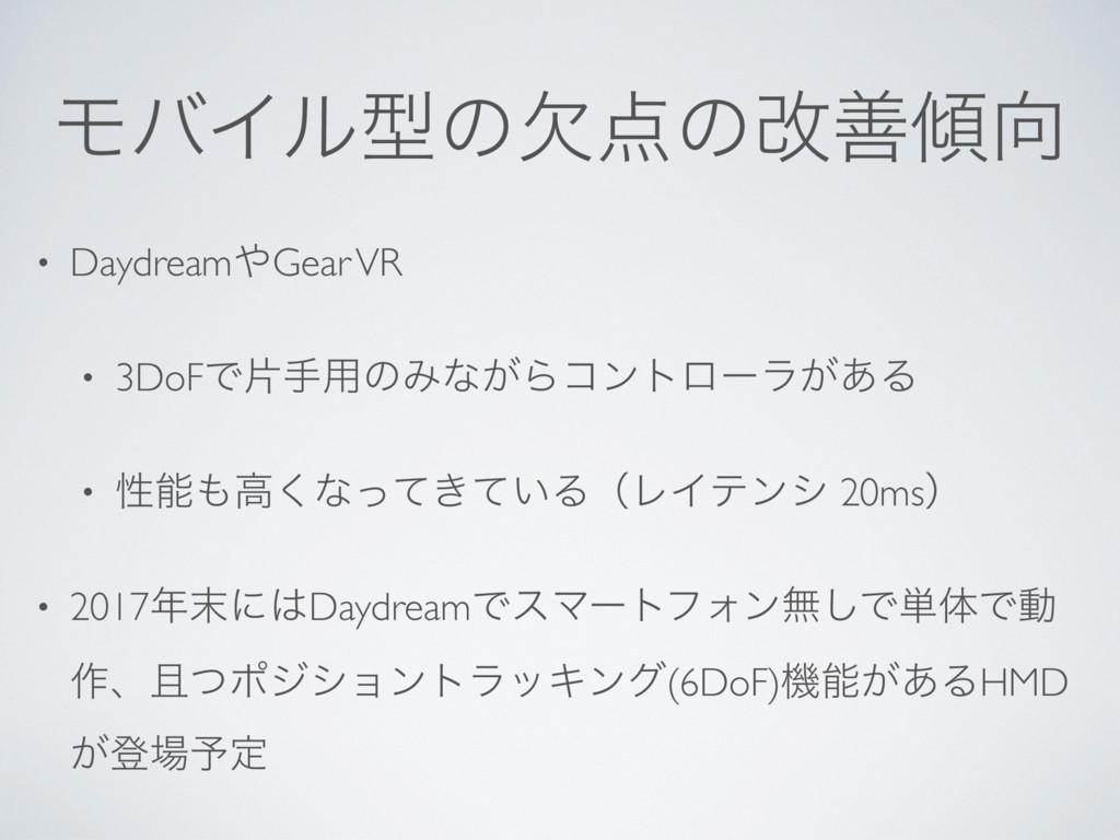 ϞόΠϧܕͷܽͷվળ • DaydreamGear VR • 3DoFͰยख༻ͷΈͳ͕...