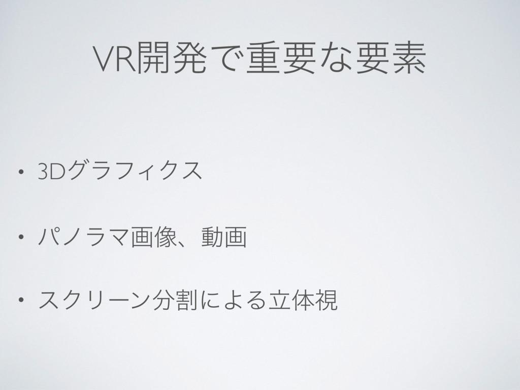 VR։ൃͰॏཁͳཁૉ • 3DάϥϑΟΫε • ύϊϥϚը૾ɺಈը • εΫϦʔϯׂʹΑΔཱ...