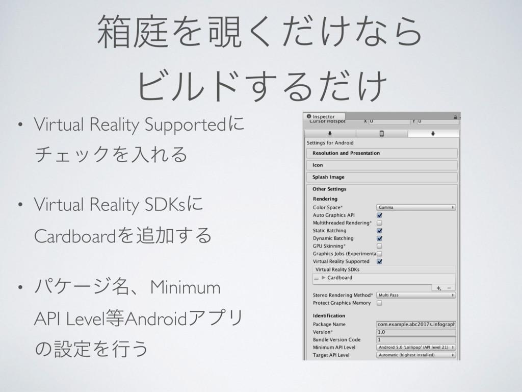ശఉΛ͚ͩ͘ͳΒ Ϗϧυ͢Δ͚ͩ • Virtual Reality Supportedʹ ...