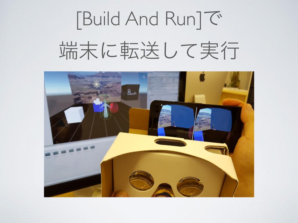 [Build And Run]Ͱ ʹసૹ࣮ͯ͠ߦ