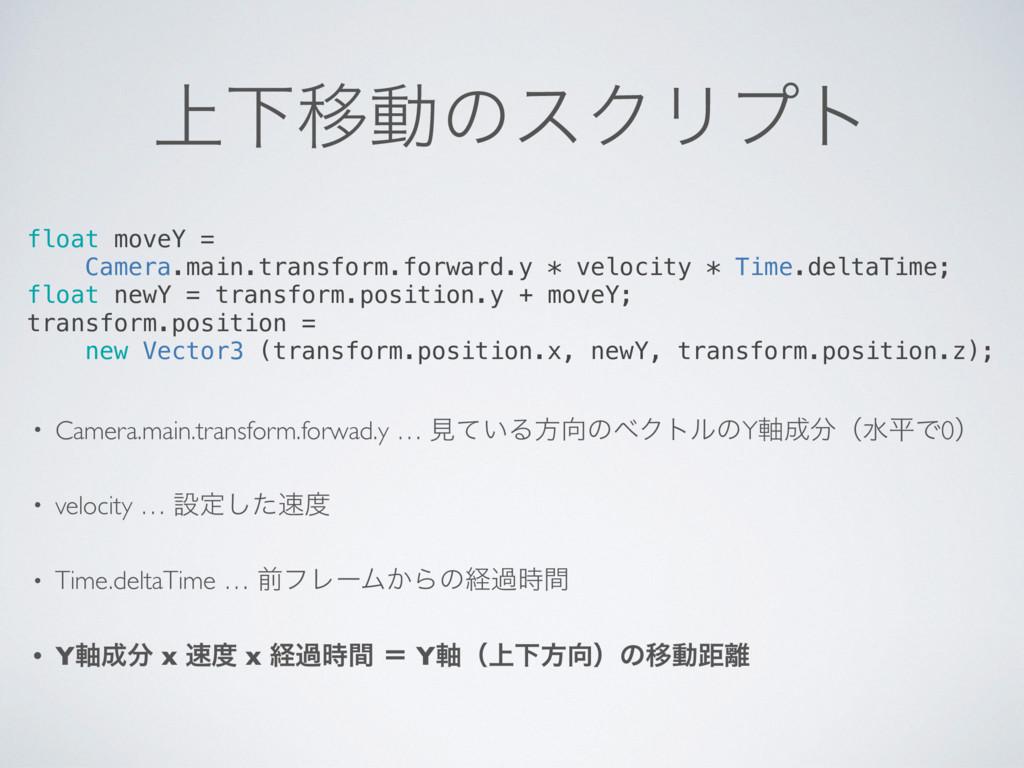 ্ԼҠಈͷεΫϦϓτ float moveY = Camera.main.transform....