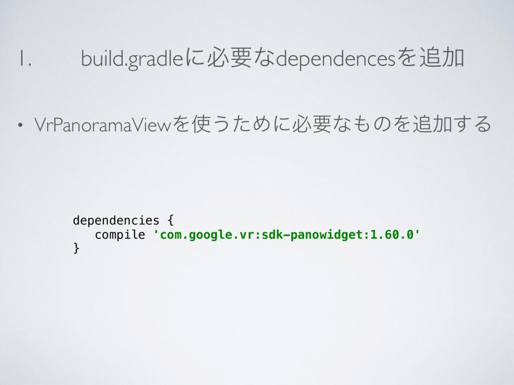 1. build.gradleʹඞཁͳdependencesΛՃ • VrPanoramaV...