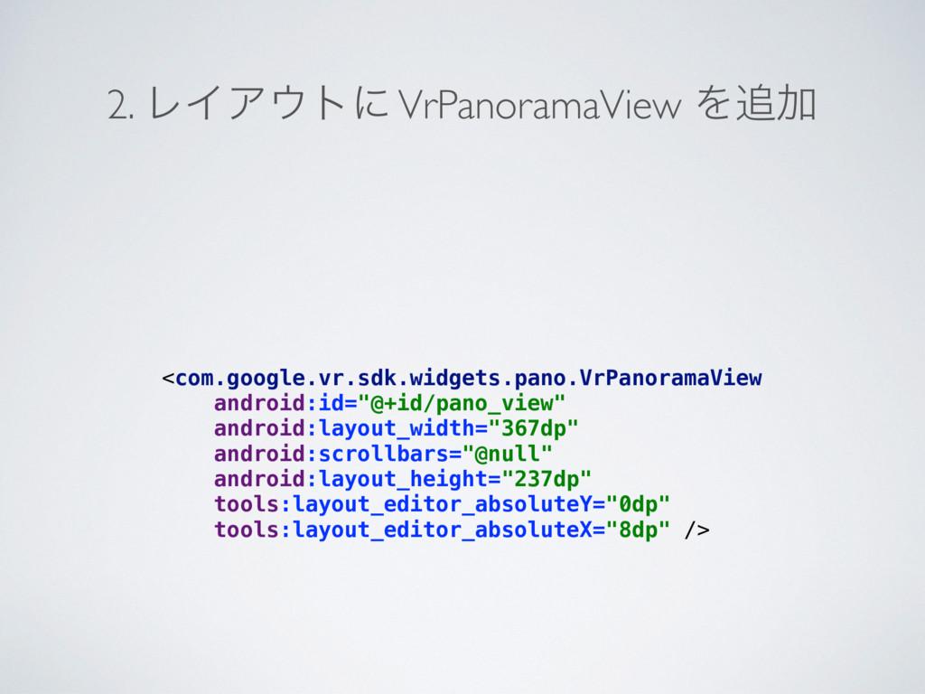 2. ϨΠΞτʹ VrPanoramaView ΛՃ <com.google.vr.sdk...