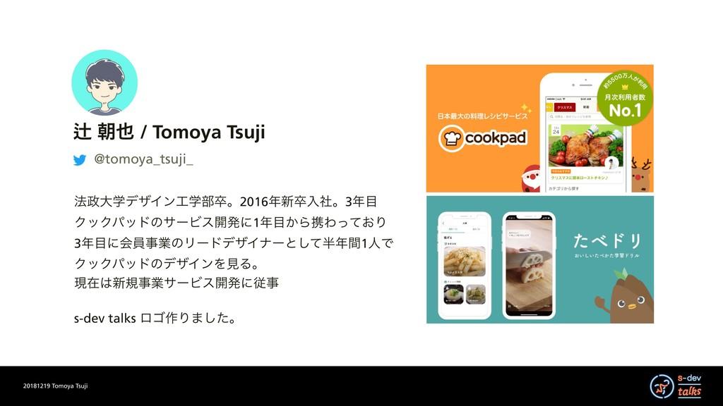 20181219 Tomoya Tsuji ⁋ ே / Tomoya Tsuji @tomo...