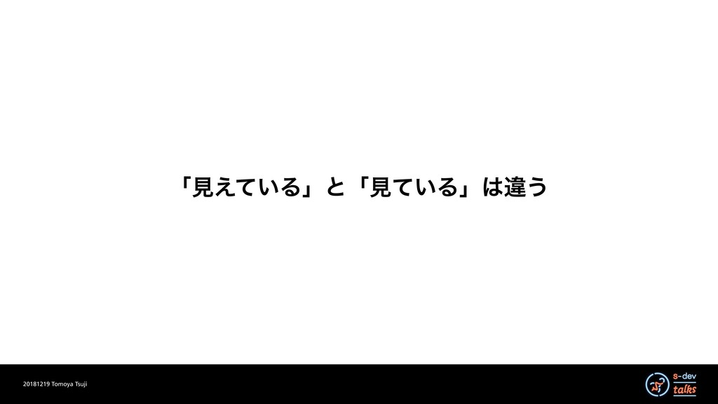 20181219 Tomoya Tsuji ʮݟ͍͑ͯΔʯͱʮݟ͍ͯΔʯҧ͏