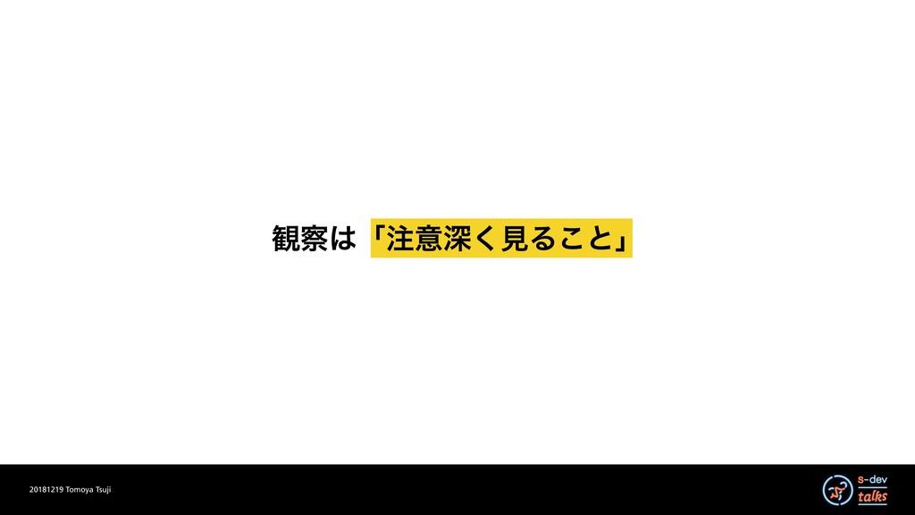 20181219 Tomoya Tsuji ؍ʮҙਂ͘ݟΔ͜ͱʯ