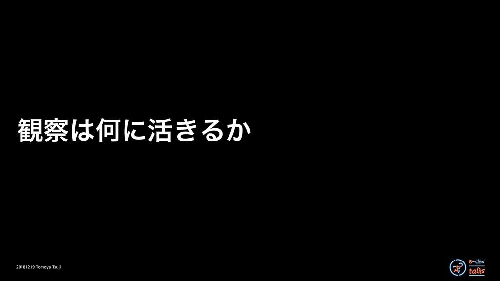 ؍Կʹ׆͖Δ͔ 20181219 Tomoya Tsuji