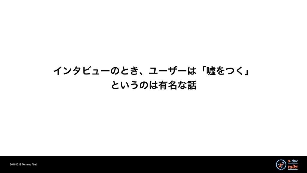 20181219 Tomoya Tsuji ΠϯλϏϡʔͷͱ͖ɺϢʔβʔʮӕΛͭ͘ʯ ͱ͍͏...