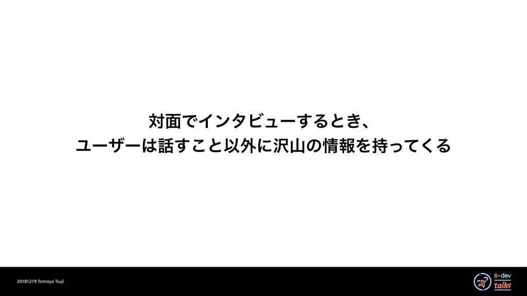 20181219 Tomoya Tsuji ର໘ͰΠϯλϏϡʔ͢Δͱ͖ɺ Ϣʔβʔ͢͜ͱҎ...