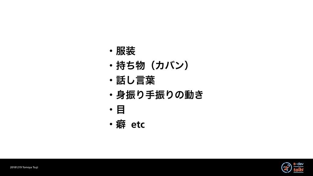 20181219 Tomoya Tsuji ɾ ɾͪʢΧόϯʣ ɾ͠ݴ༿ ɾৼΓख...