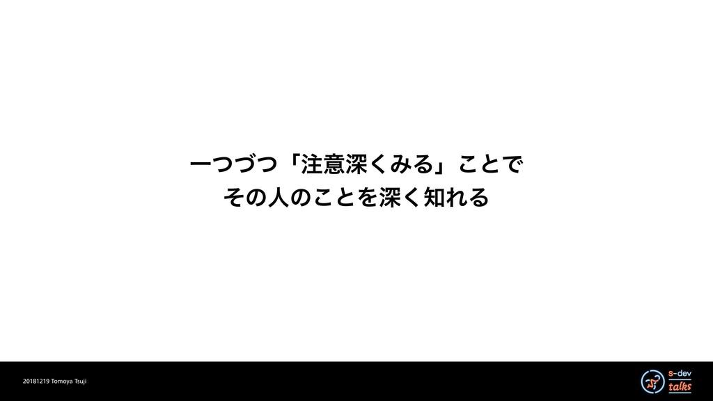 20181219 Tomoya Tsuji Ұͭͮͭʮҙਂ͘ΈΔʯ͜ͱͰ ͦͷਓͷ͜ͱΛਂ͘...
