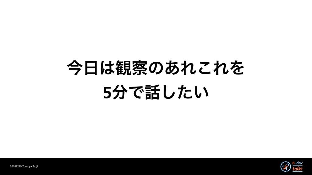 20181219 Tomoya Tsuji ؍ ࠓ؍ͷ͋Ε͜ΕΛ 5Ͱ͍ͨ͠