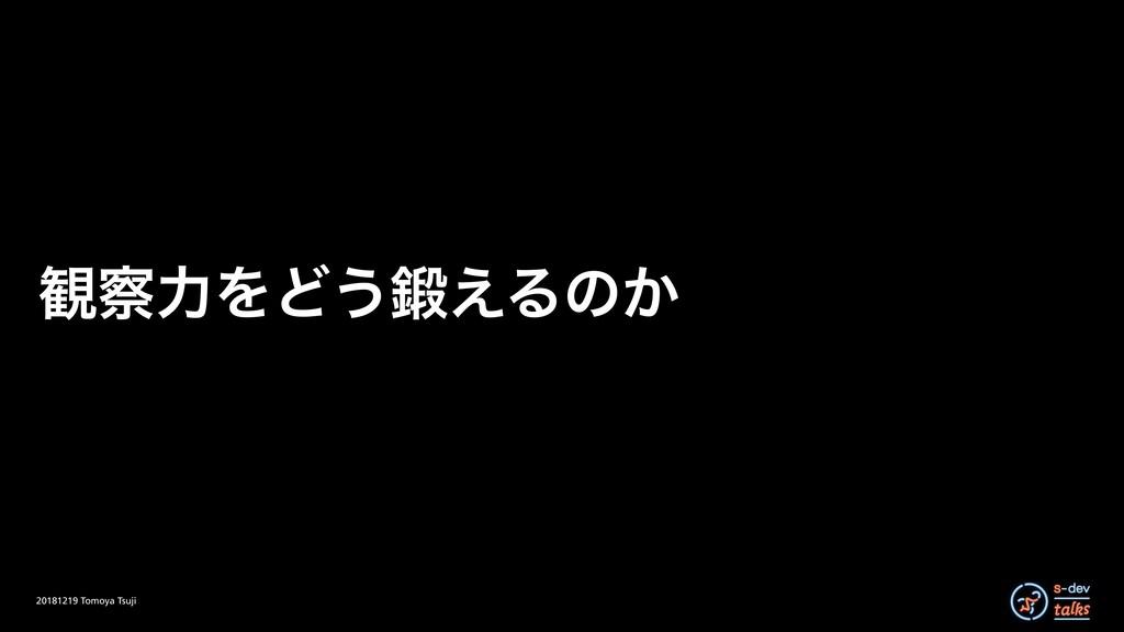 ؍ྗΛͲ͏͑Δͷ͔ 20181219 Tomoya Tsuji