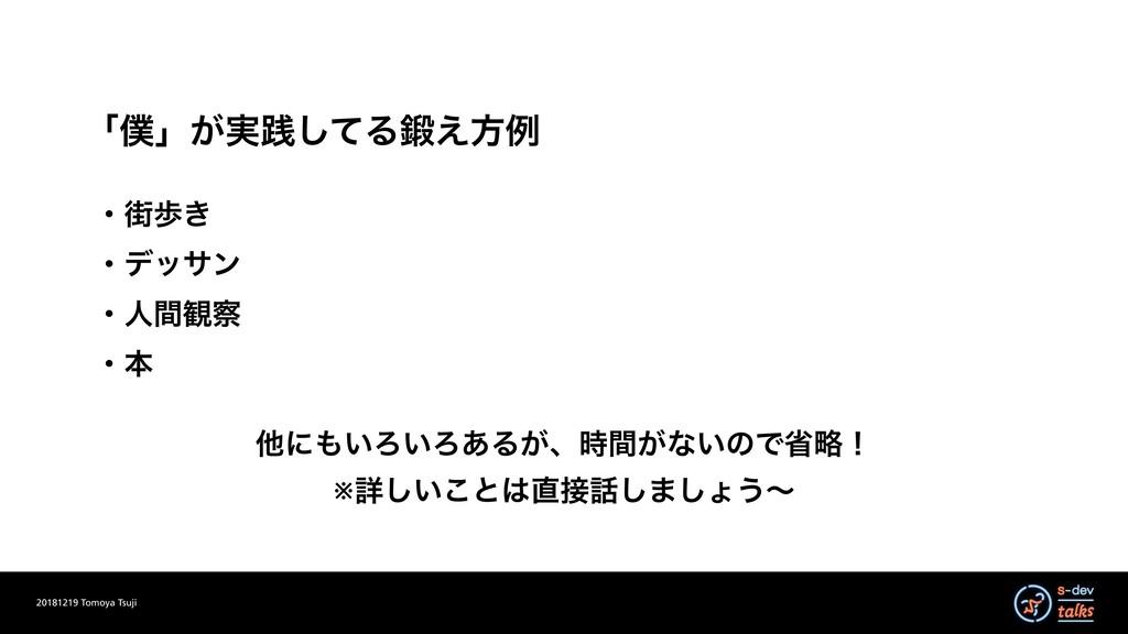 ɾ֗า͖ ɾσοαϯ ɾਓؒ؍ ɾຊ 20181219 Tomoya Tsuji ʮʯ͕࣮...