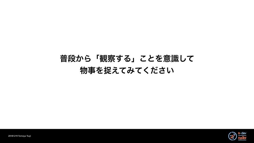 20181219 Tomoya Tsuji ීஈ͔Βʮ؍͢Δʯ͜ͱΛҙࣝͯ͠ Λଊ͑ͯΈ...