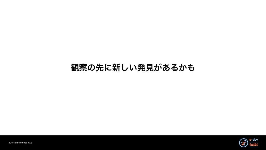 20181219 Tomoya Tsuji ؍ͷઌʹ৽͍͠ൃݟ͕͋Δ͔