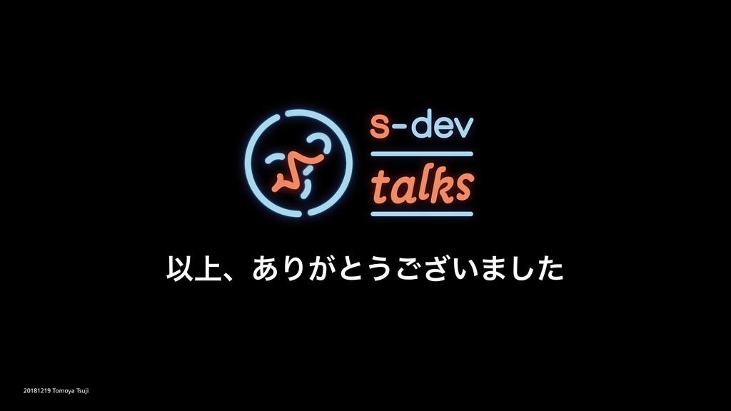 Ҏ্ɺ͋Γ͕ͱ͏͍͟͝·ͨ͠ 20181219 Tomoya Tsuji