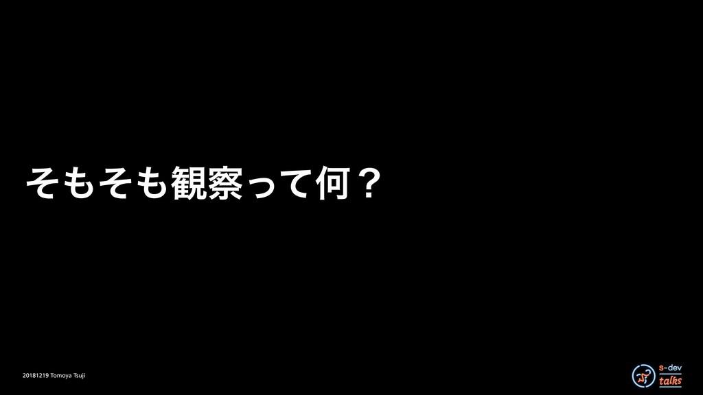 ͦͦ؍ͬͯԿʁ 20181219 Tomoya Tsuji