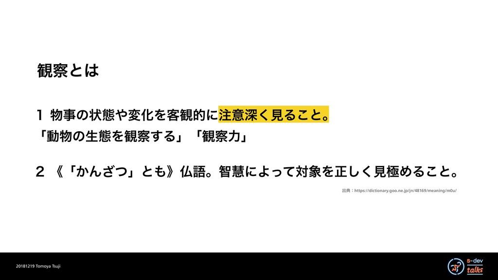 20181219 Tomoya Tsuji ̍ ͷঢ়ଶมԽΛ٬؍తʹҙਂ͘ݟΔ͜ͱɻ ...