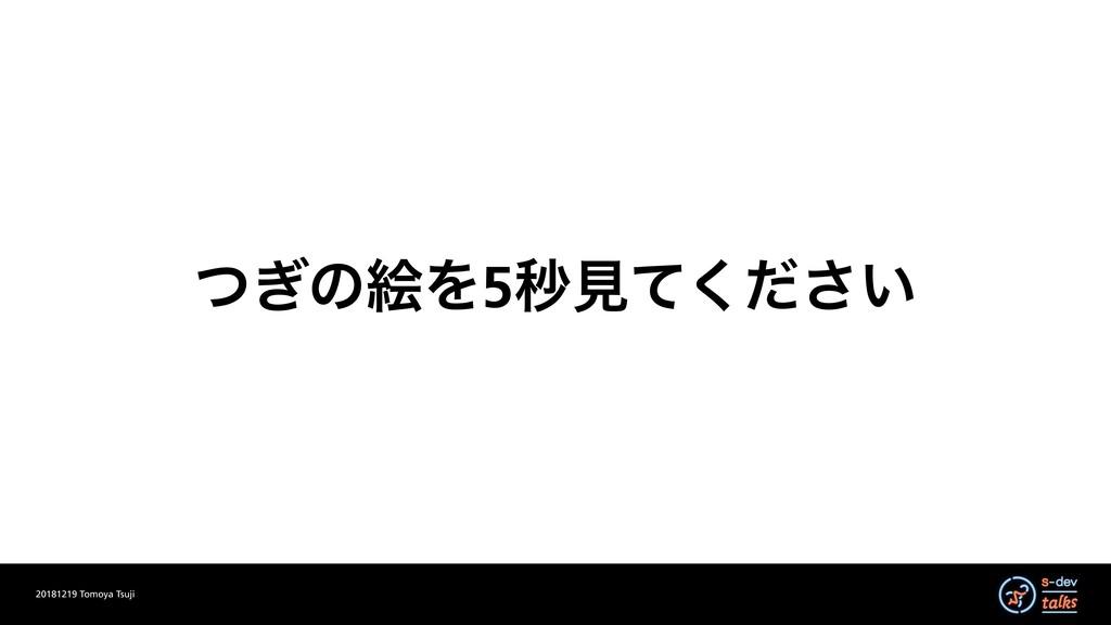 20181219 Tomoya Tsuji ͭ͗ͷֆΛ5ඵݟ͍ͯͩ͘͞