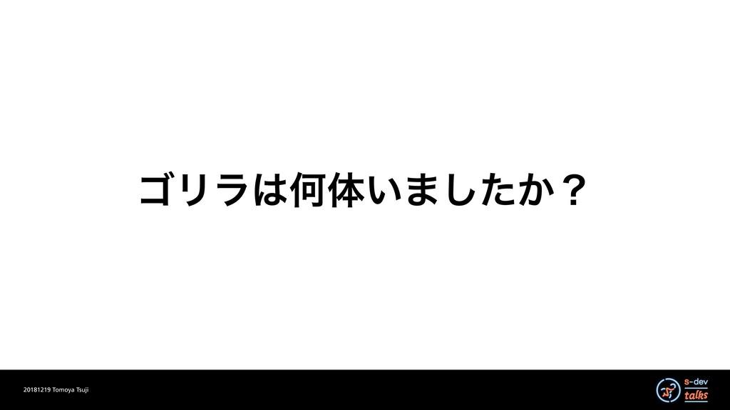 20181219 Tomoya Tsuji ΰϦϥԿମ͍·͔ͨ͠ʁ