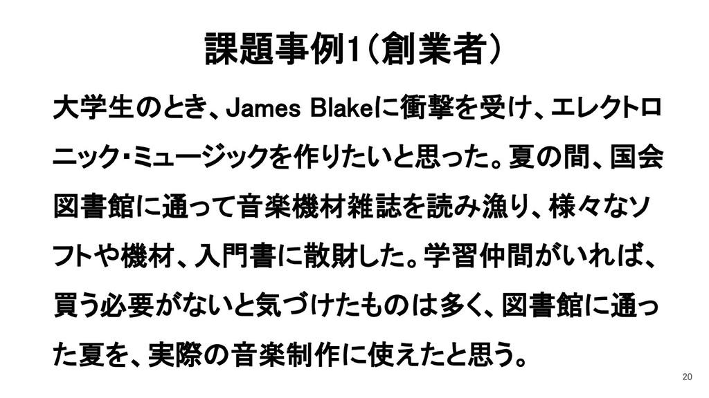 課題事例1(創業者) 大学生のとき、James Blakeに衝撃を受け、エレクトロ ニック・ミ...