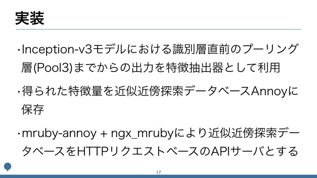 ࣮ w*ODFQUJPOWϞσϧʹ͓͚ΔࣝผલͷϓʔϦϯά  1PPM ·Ͱ͔Β...