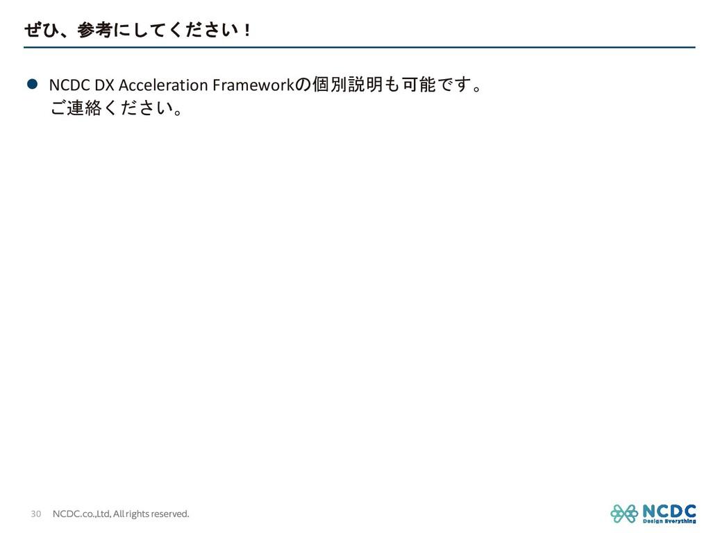 ぜひ、参考にしてください! l NCDC DX Acceleration Frameworkの...