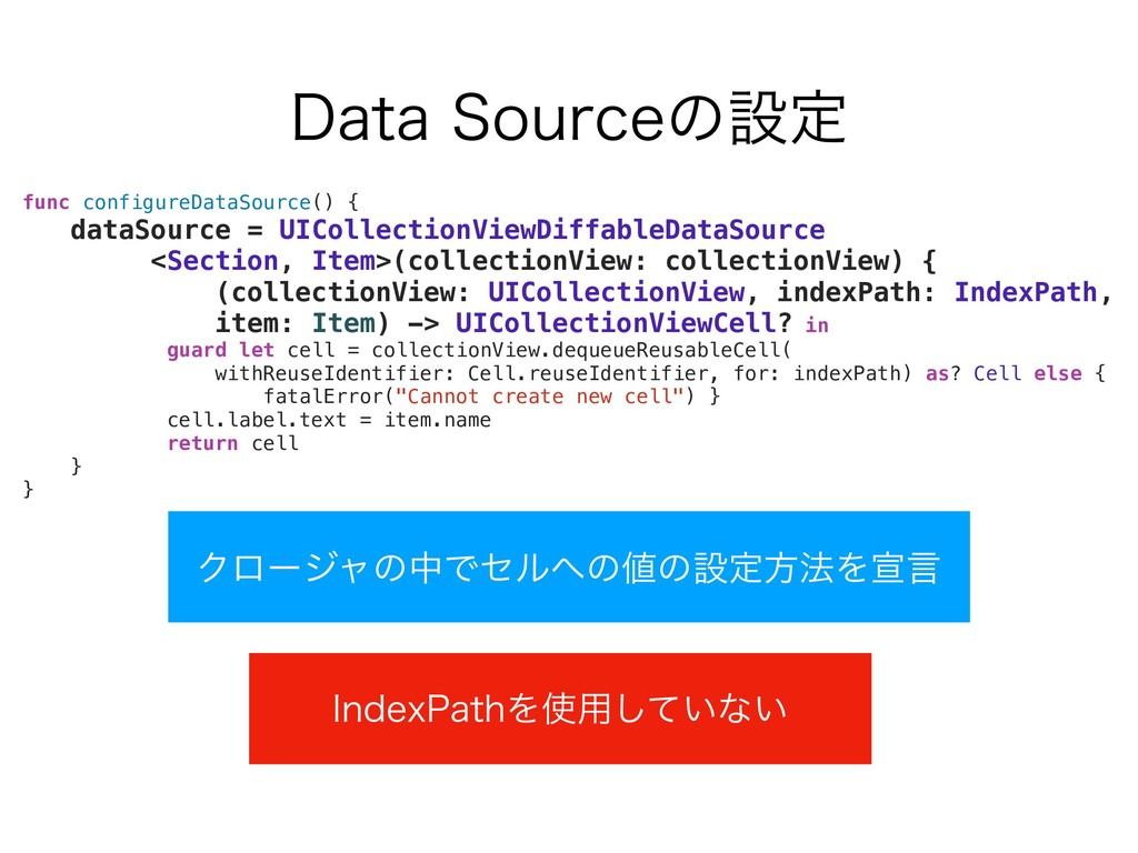 %BUB4PVSDFͷઃఆ func configureDataSource() { dat...