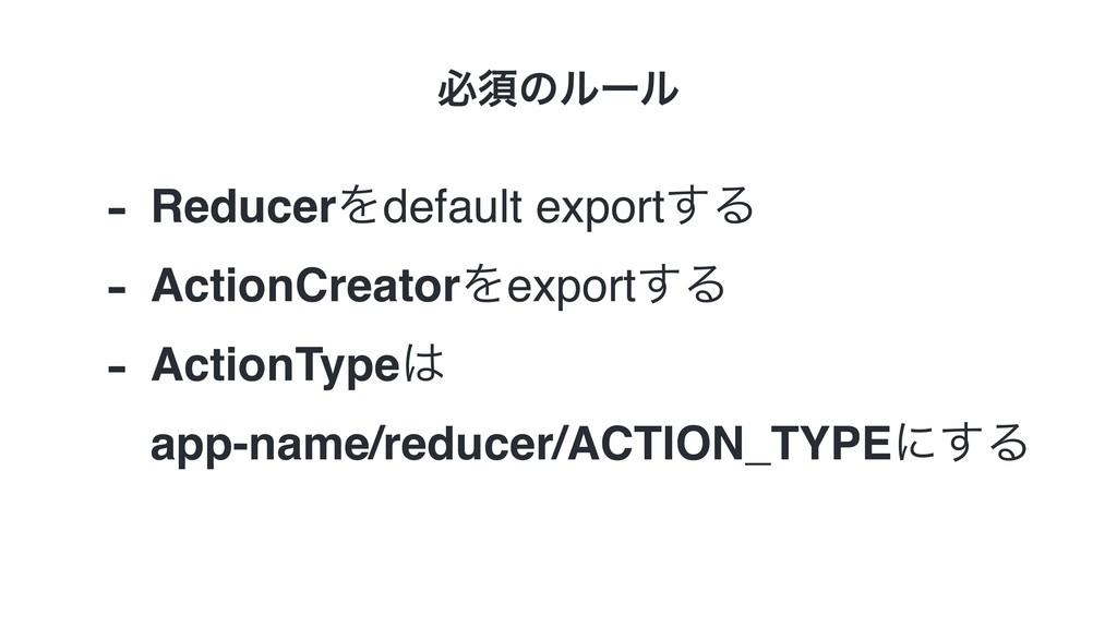 - ReducerΛdefault export͢Δ - ActionCreatorΛexpo...
