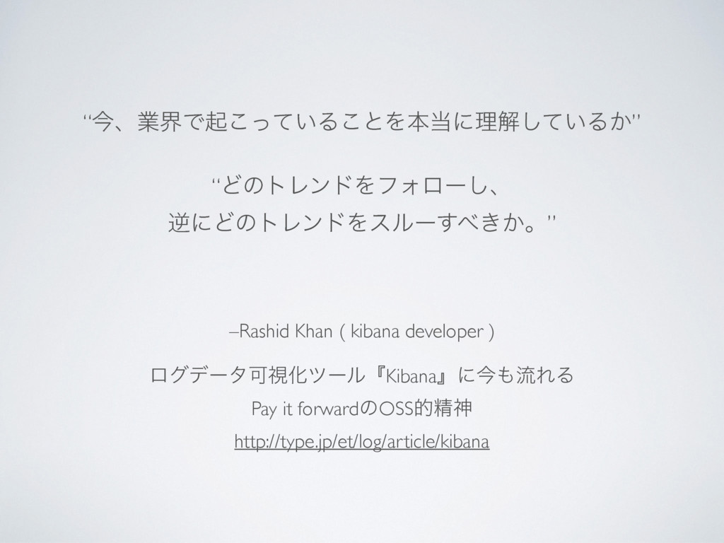 –Rashid Khan ( kibana developer )  ϩάσʔλՄࢹԽπʔϧ...