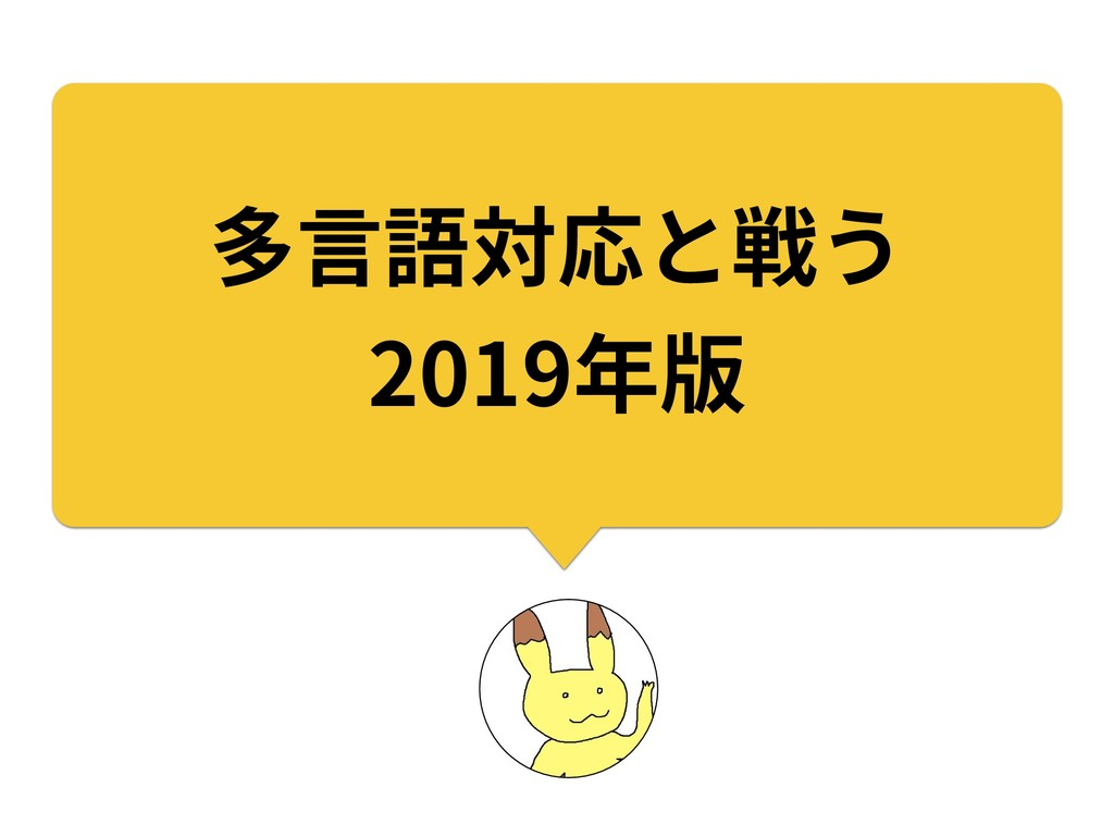 多⾔語対応と戦う 2019年版